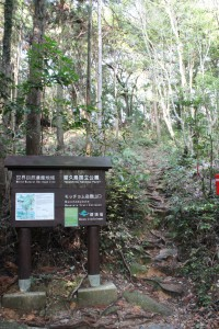 モッチョム岳登山口