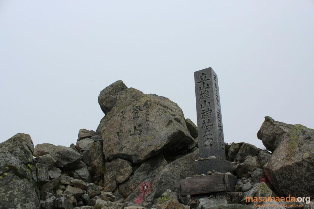 立山雄山神社の碑