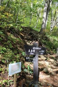急登で知られる西黒尾根はここから