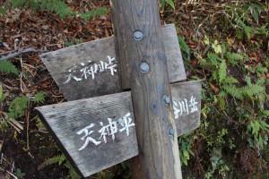 天神峠方面への分岐
