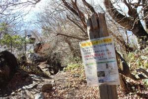 自然研究路は崖崩れ