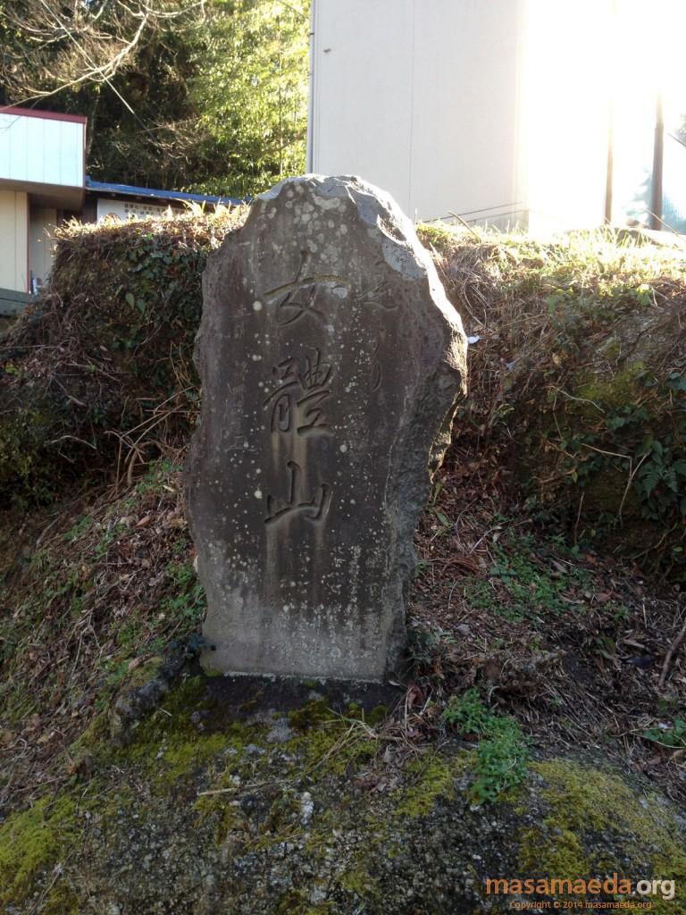 女体山の碑