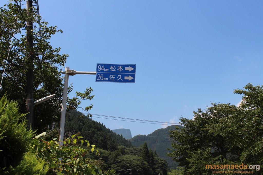 松本94kmって…