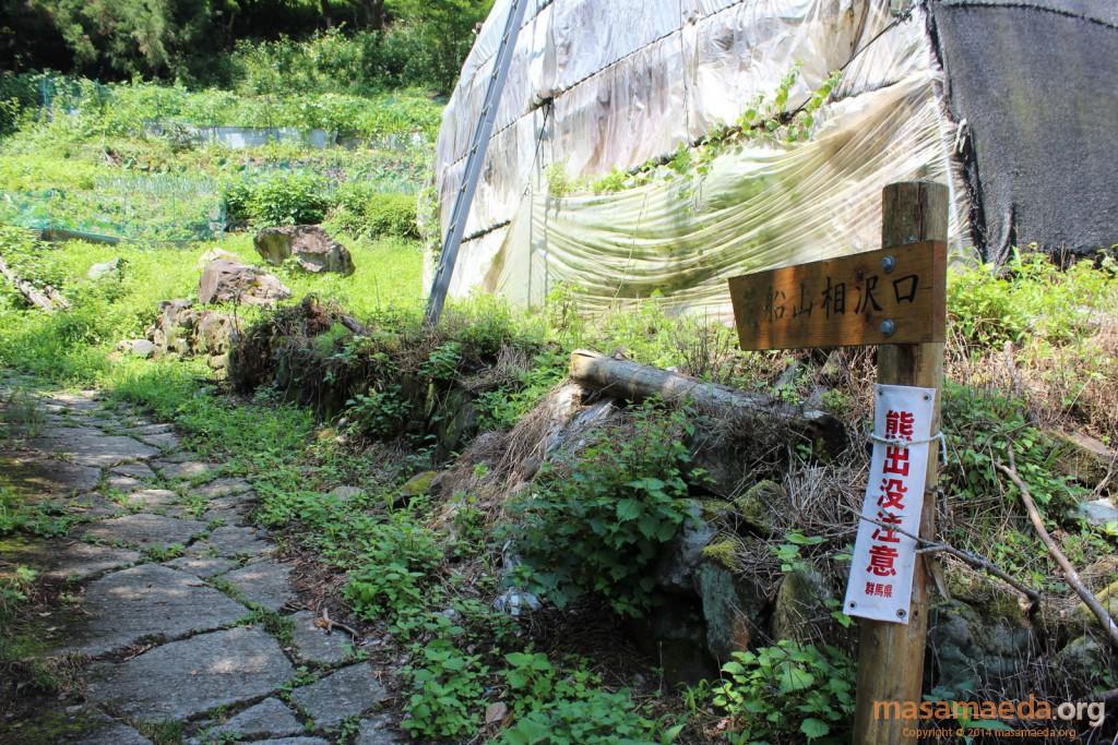 相沢登山口