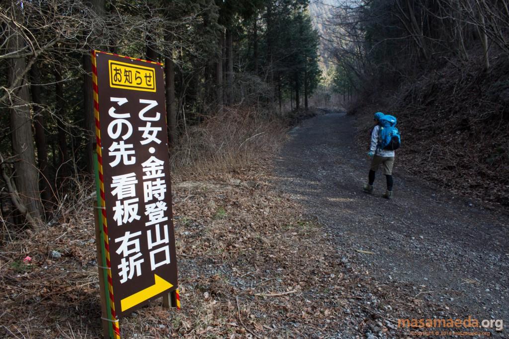 林道途中の案内