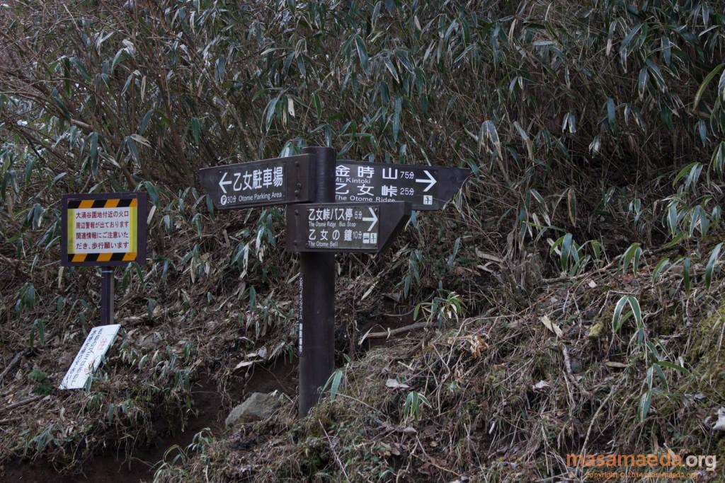 乙女峠への登山道入口